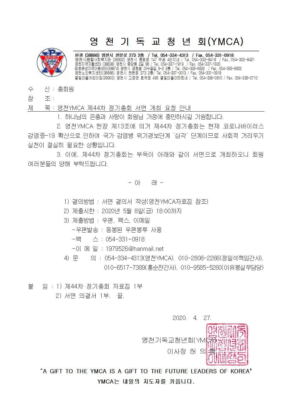 제44차정기총회공문001.jpg