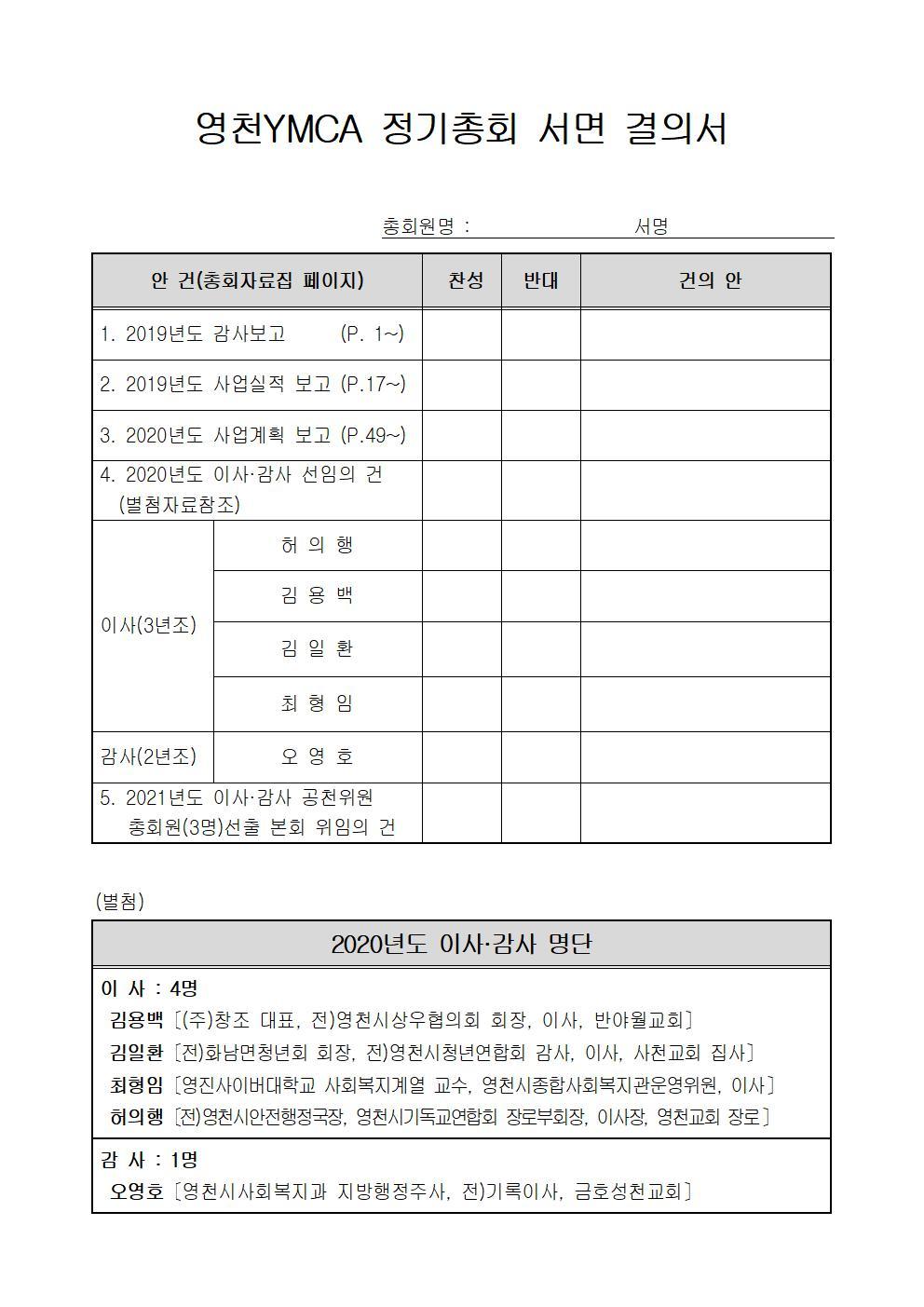 제44차정기총회공문002.jpg